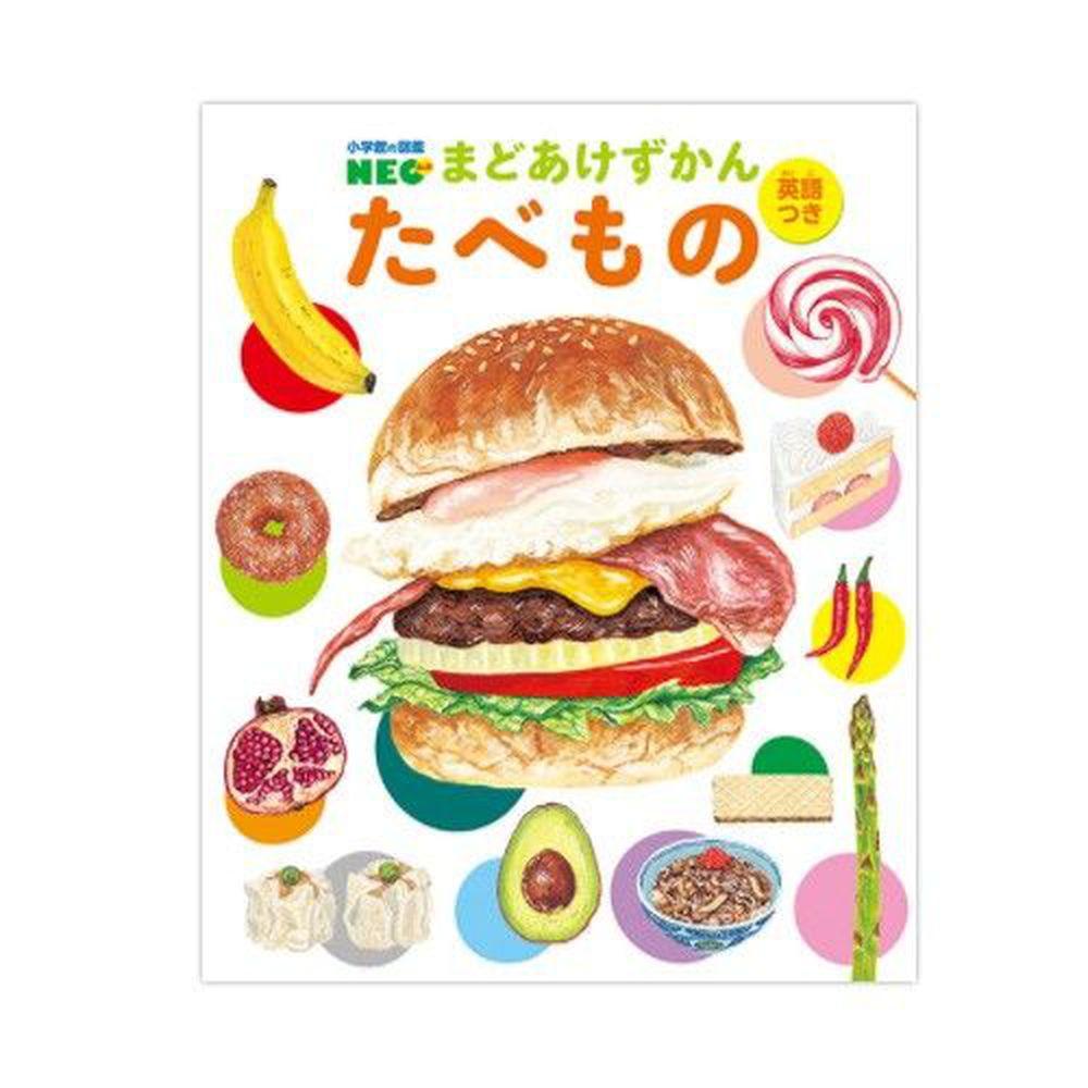 NEO系列英日對照翻翻書圖鑑-食物