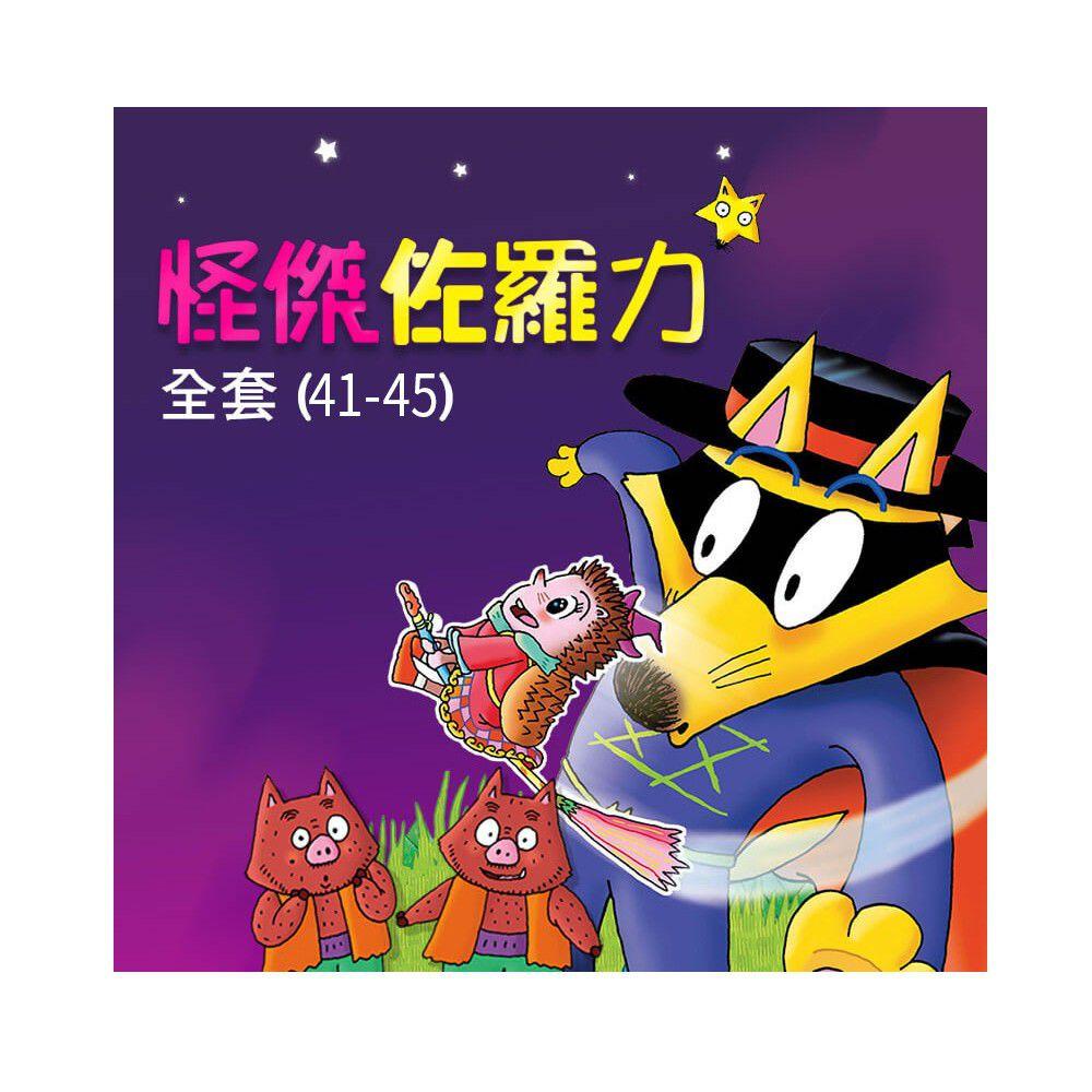 怪傑佐羅力系列套書(41-45集)
