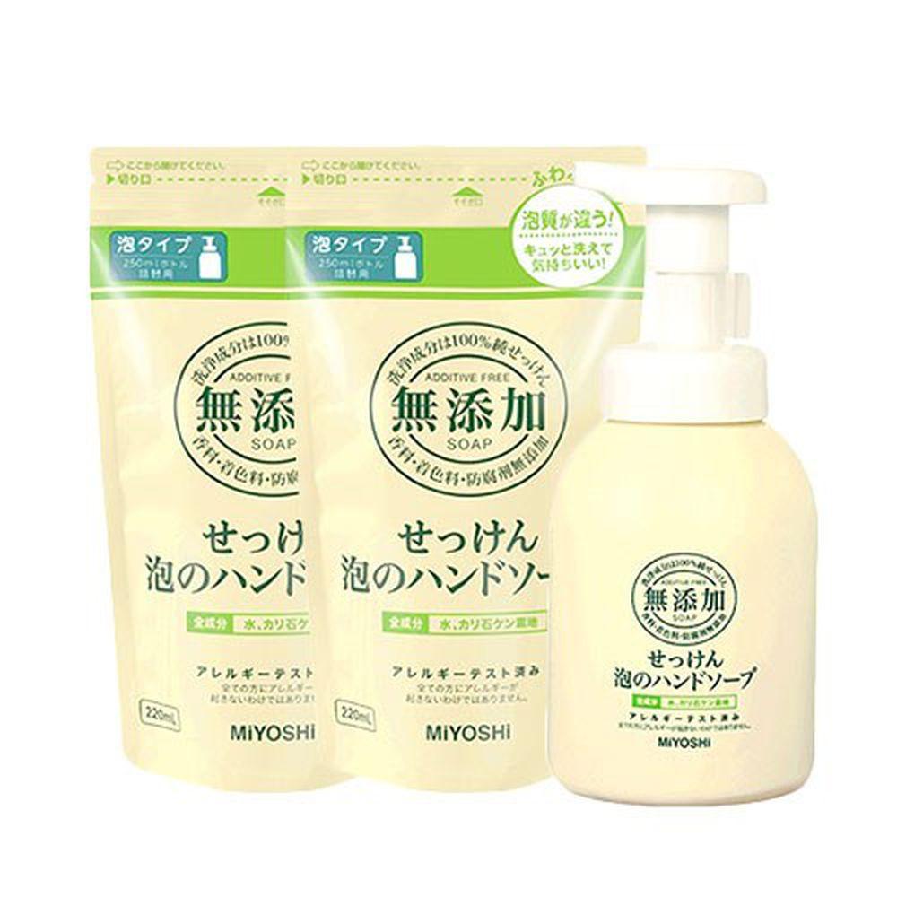 日本 MIYOSHI 無添加 - 泡沫洗手乳-1瓶+2補充包組-250ml+220ml*2