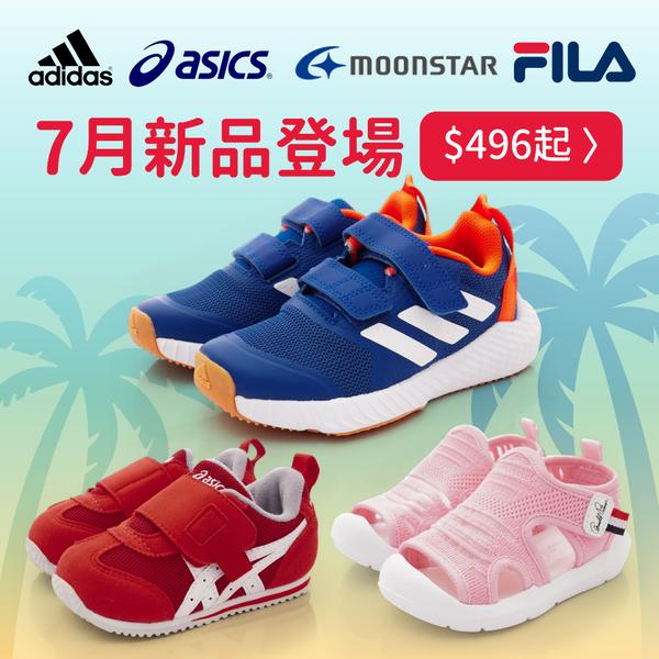 超人氣機能童鞋 ☆ asics/ADIDAS/FILA/雨傘牌 夏季新品