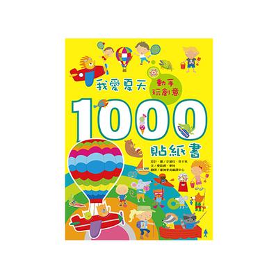 動手玩創意:我愛夏天1000貼紙書-平裝