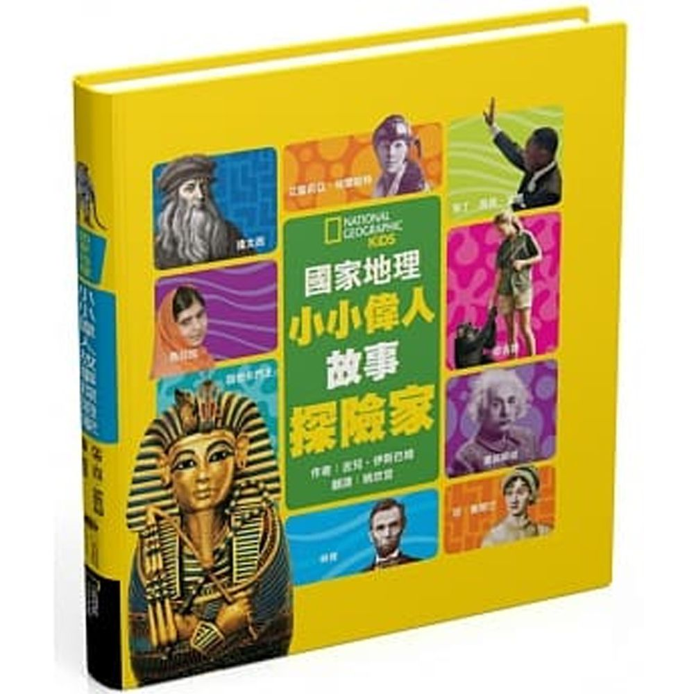小小偉人故事探險家 (精裝 / 128頁 / 全彩印刷)