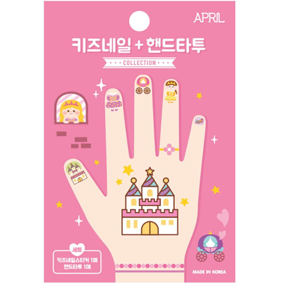 韓國 April - 兒童安全紋身貼&指甲貼-城堡舞會-效期至2021.09.30