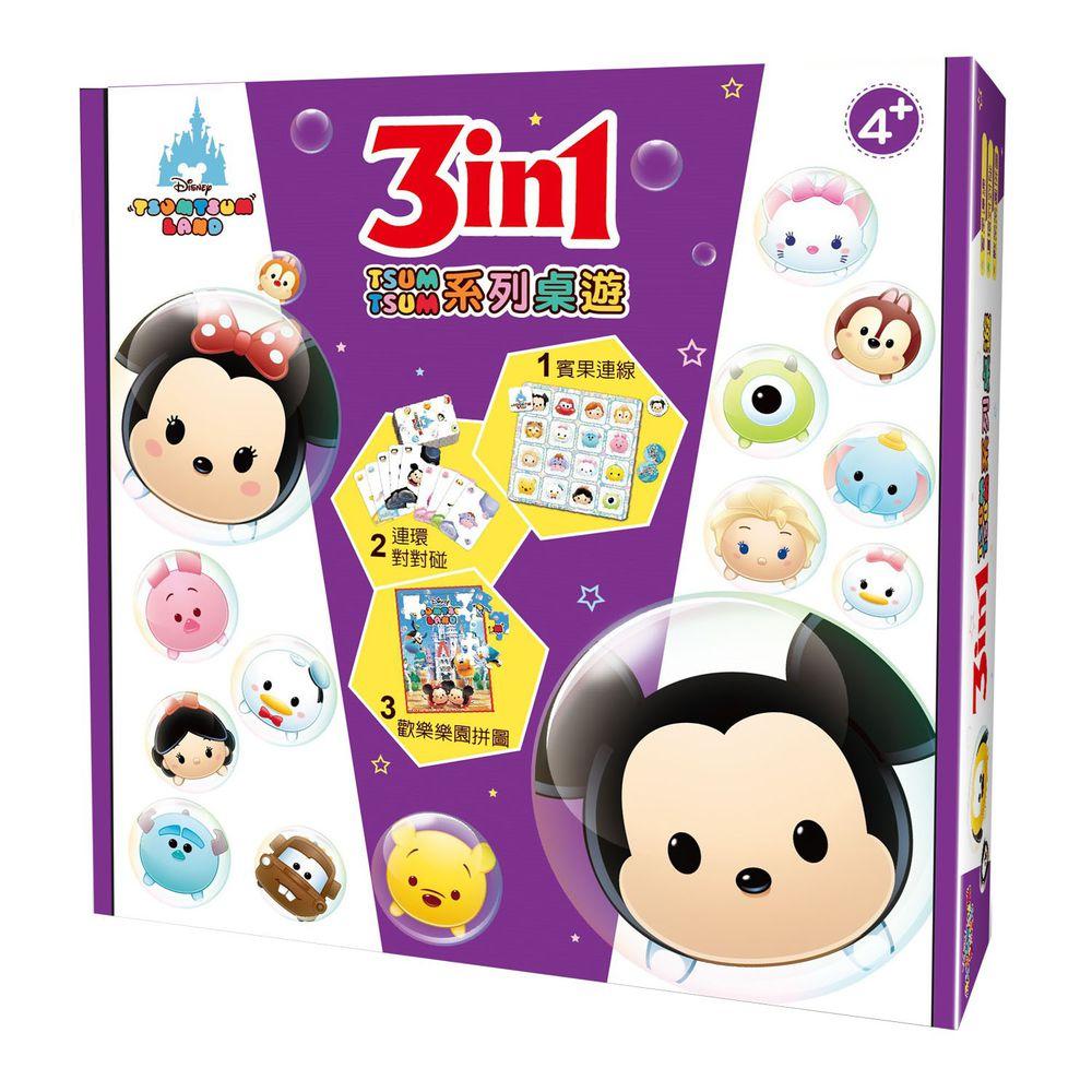 東雨文化 - 3in1 Tsum Tsum桌遊-4歲以上
