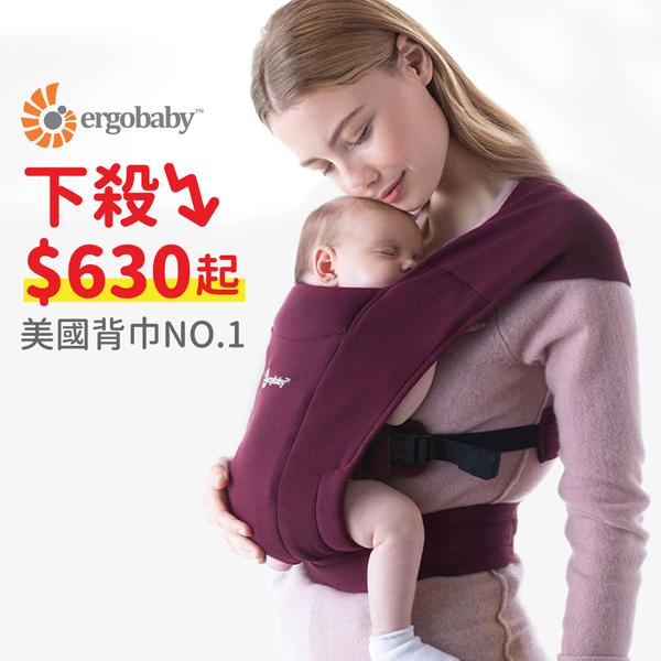 史上最下殺!全球揹巾第一品牌【美國 Ergobaby】新生兒可用