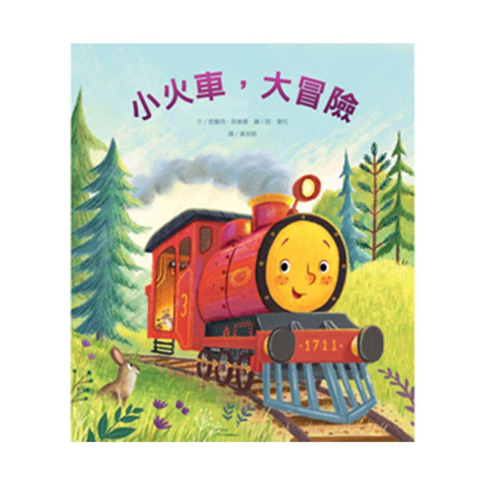 小火車,大冒險-精裝