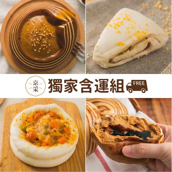 金門超人氣【京采 Bao·Mantou】 手作饅頭包子