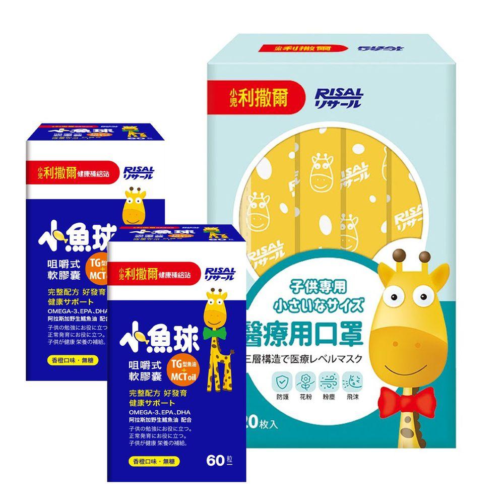 小兒利撒爾 - 小魚球 咀嚼式軟膠囊60粒 x兩盒+兒童醫用口罩(奶油黃) 20入/盒