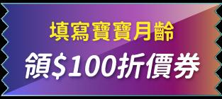 https://mamilove.com.tw/event-new-customer-gift