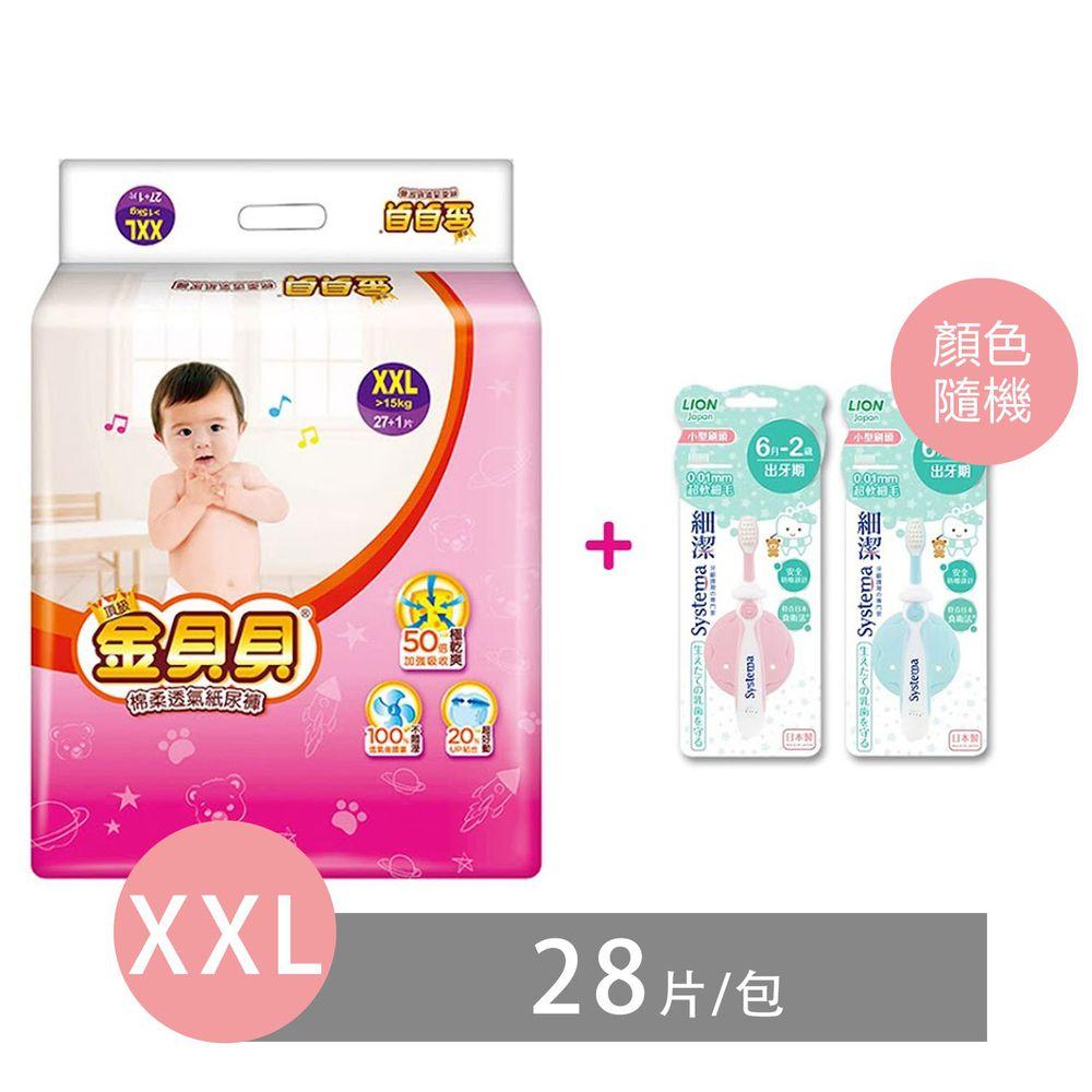 金貝貝 - 頂級棉柔透氣紙尿褲-28片/串 (XXL[>15kg])-贈獅王兒童牙刷6月~2歲x1(顏色隨機)
