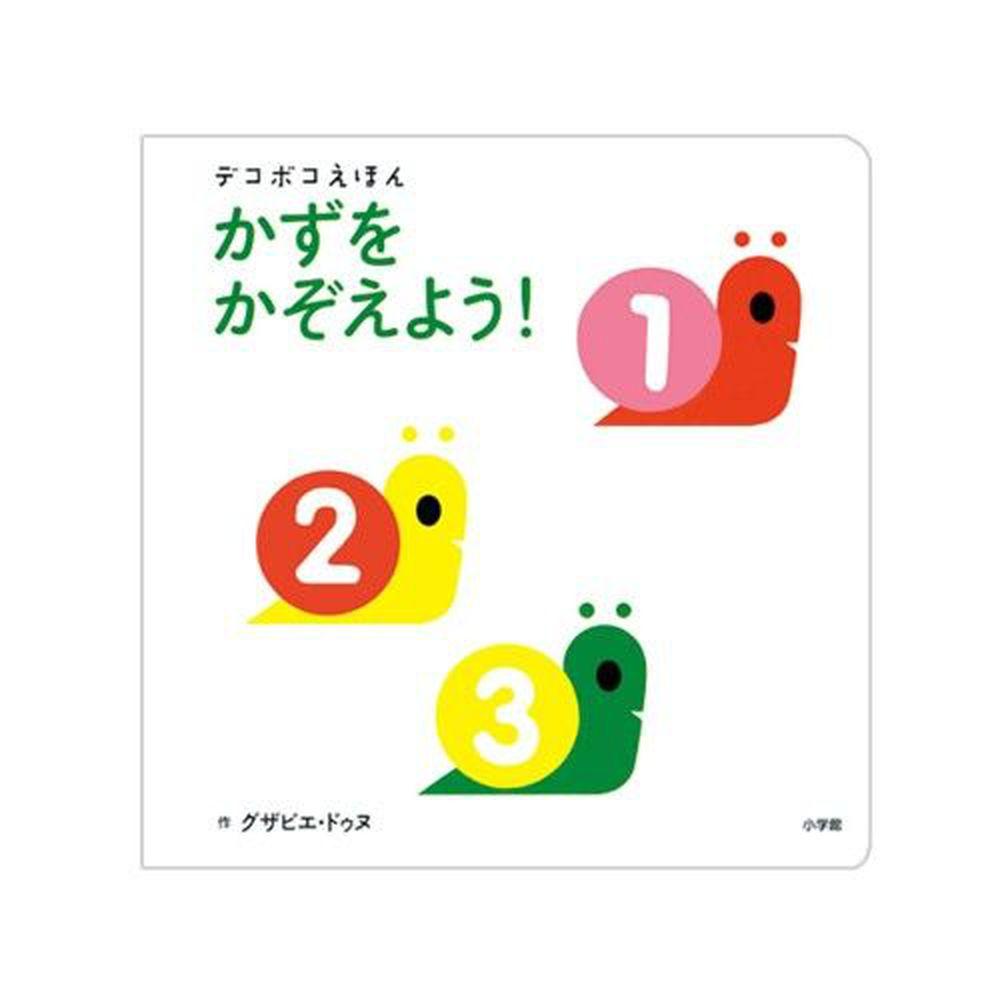幼兒彩色凹凸繪本-數字數一數