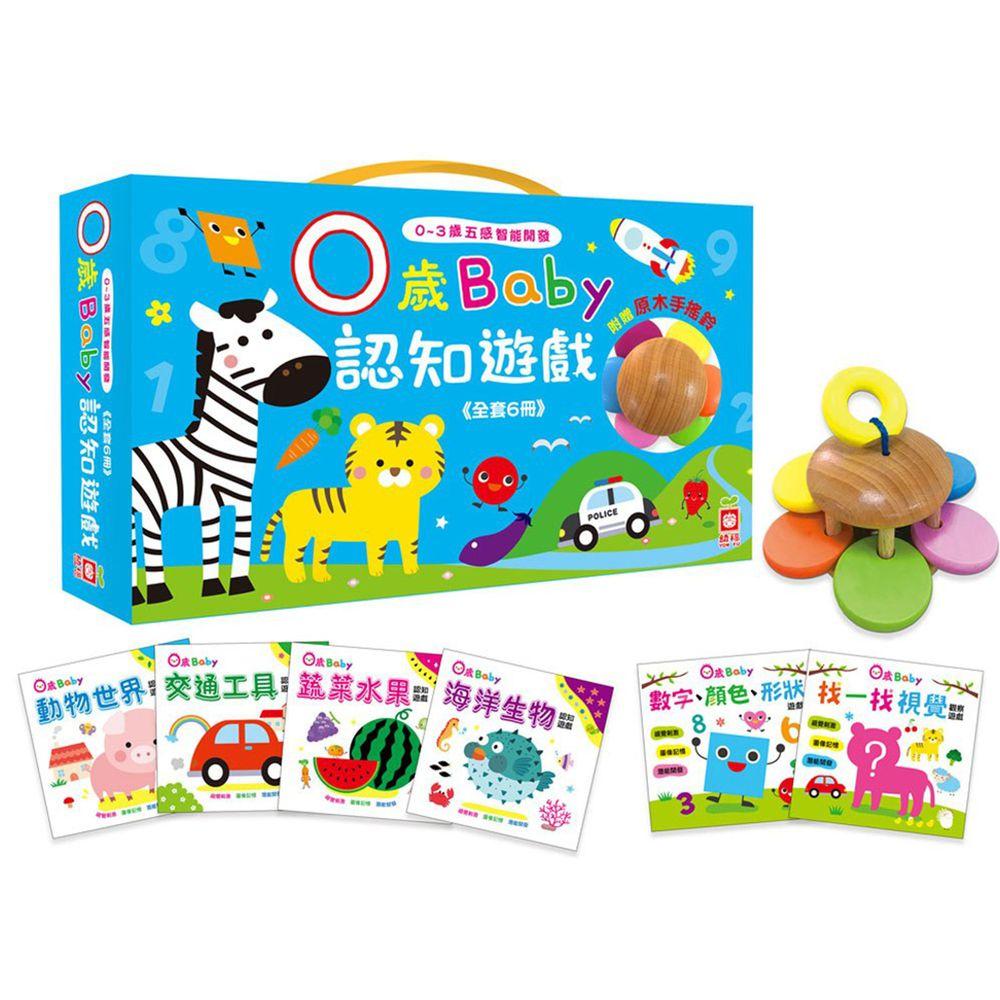 0~3歲五感智能開發:0歲Baby認知遊戲