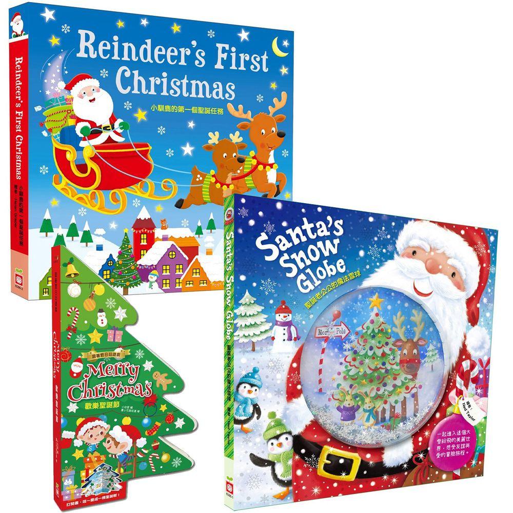 幼福文化 - 聖誕3本合購組-Merry Christmas歡樂聖誕節+聖誕老公公的魔法雪球+小馴鹿的第一個聖誕任務【立體書】