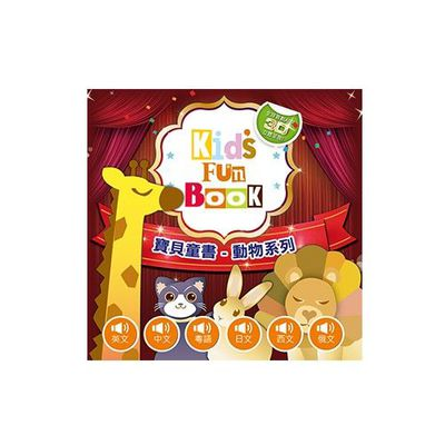 Kidsfunbook寶貝童書-動物系列(小盒裝)