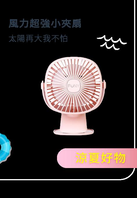 https://mamilove.com.tw/market/category/event/anti-heat-curation