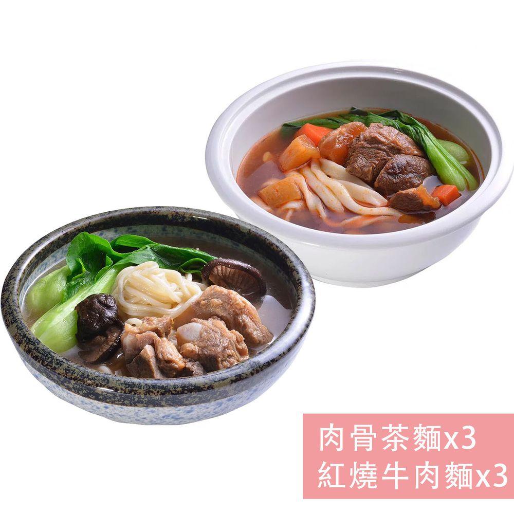 【國宴主廚温國智】 - 冷凍肉骨茶麵x3+紅燒牛肉麵x3-700g/包