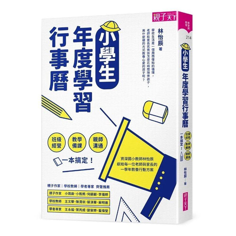 小學生年度學習行事曆(附「超實用10種教學情境表格」別冊)