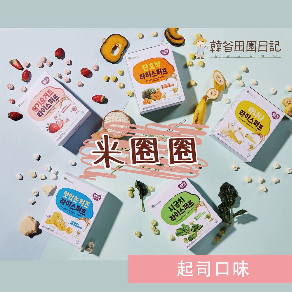 韓爸田園日記 - 米圈圈米球餅-起司口味(12個月以上)-1包/20公克