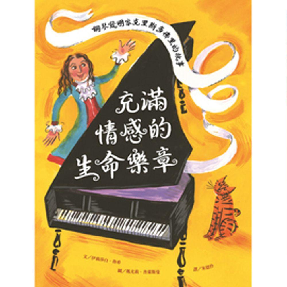 充滿情感的生命樂章──鋼琴發明家克里斯多佛里的故事-精裝