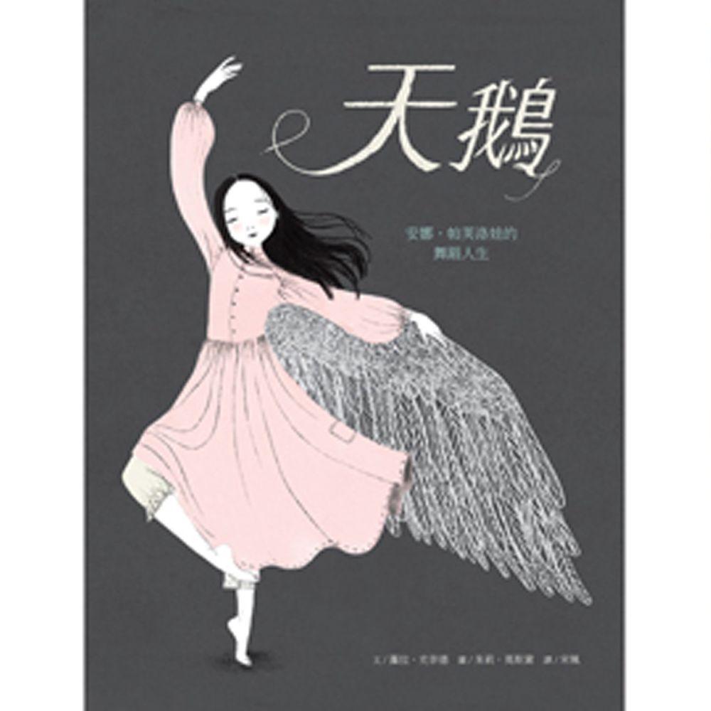 天鵝──安娜.帕芙洛娃的舞蹈人生-精裝