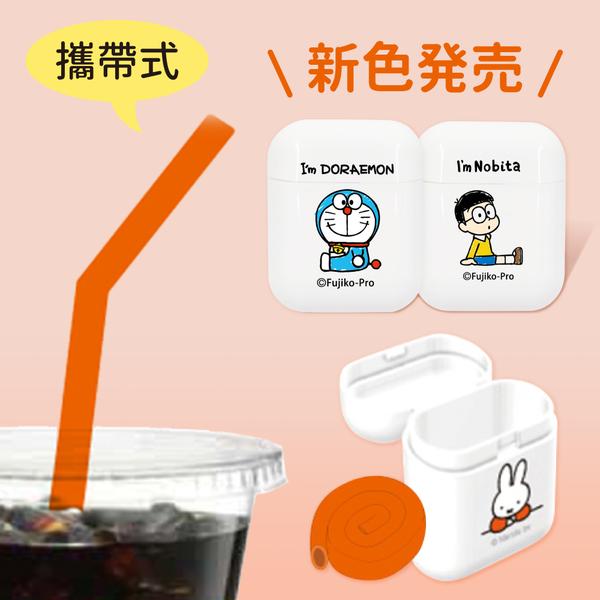 【 日本口袋矽膠吸管組 】 安全無塑化劑!