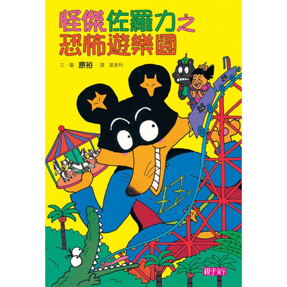 怪傑佐羅力-8:恐怖遊樂園