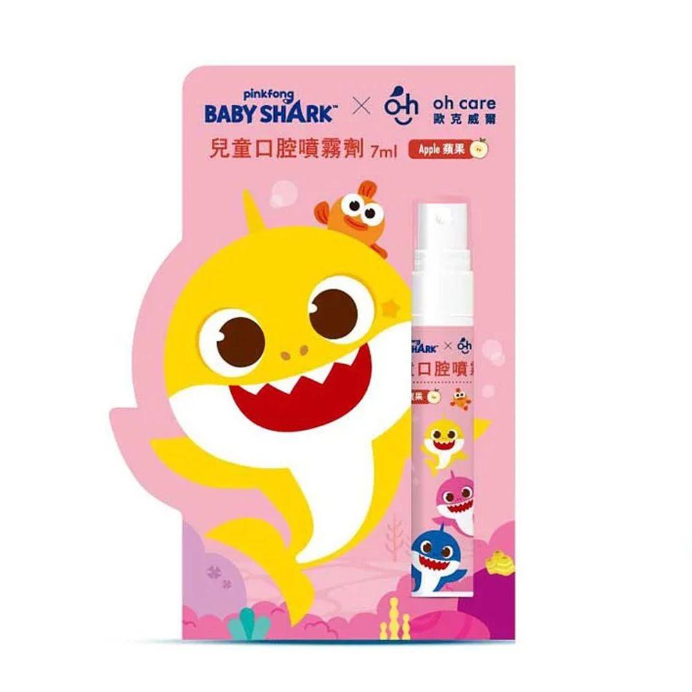 oh care 歐克威爾 - Pinkfong 兒童口腔噴霧劑-蘋果-7ml