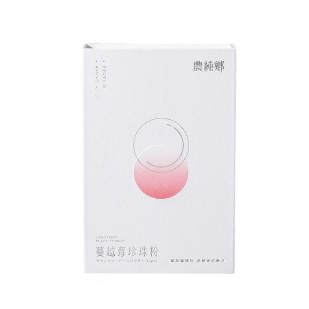 農純鄉 - 蔓越莓珍珠粉-30入/盒