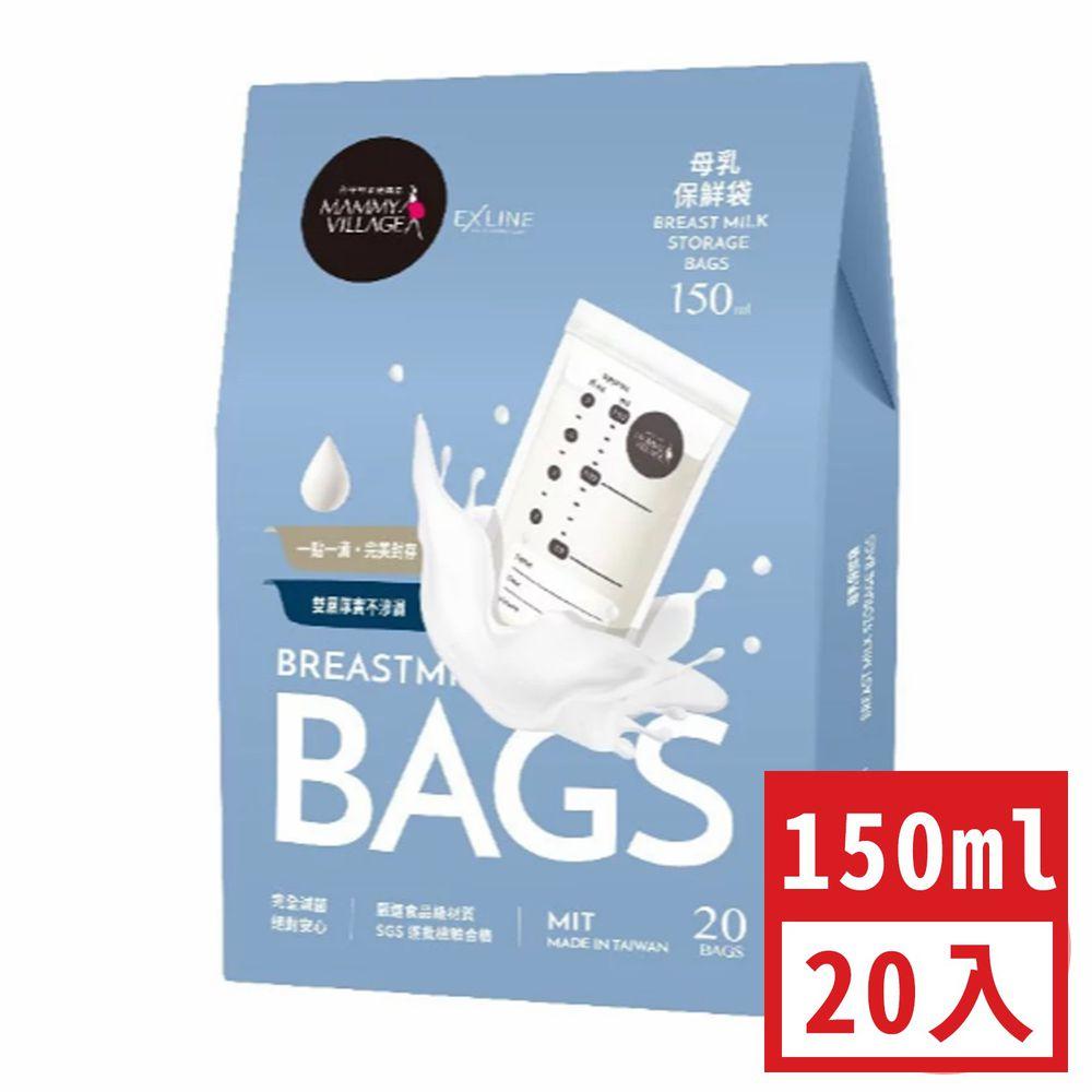 六甲村 Mammy Village - 母乳保鮮袋-150ml/20入