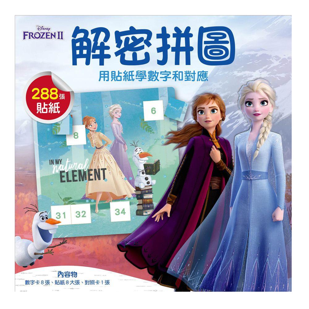 迪士尼DISNEY 兒童益智教具 解密拼圖1:用貼紙學數字和對應 (冰雪奇緣II系列)