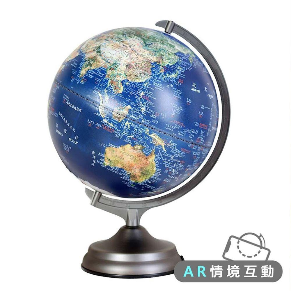SKYGLOBE - 12吋衛星觸控三段式立體地球儀 [AR互動款]