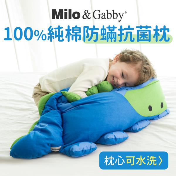 美國 Milo & Gabby 動物好朋友 防蟎枕頭!