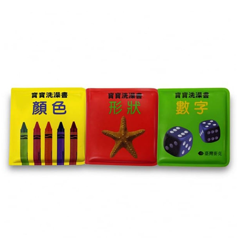 臺灣麥克 - 寶寶洗澡書(3本):形狀、顏色、數字-精裝