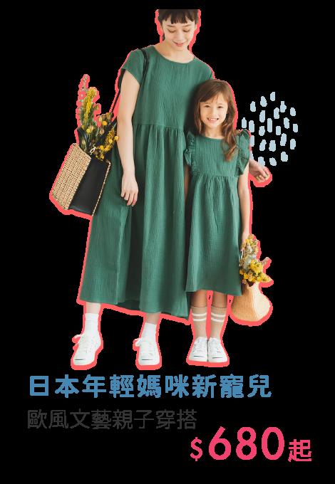 https://mamilove.com.tw/market/category/event/japan-pairmanon-momgirl