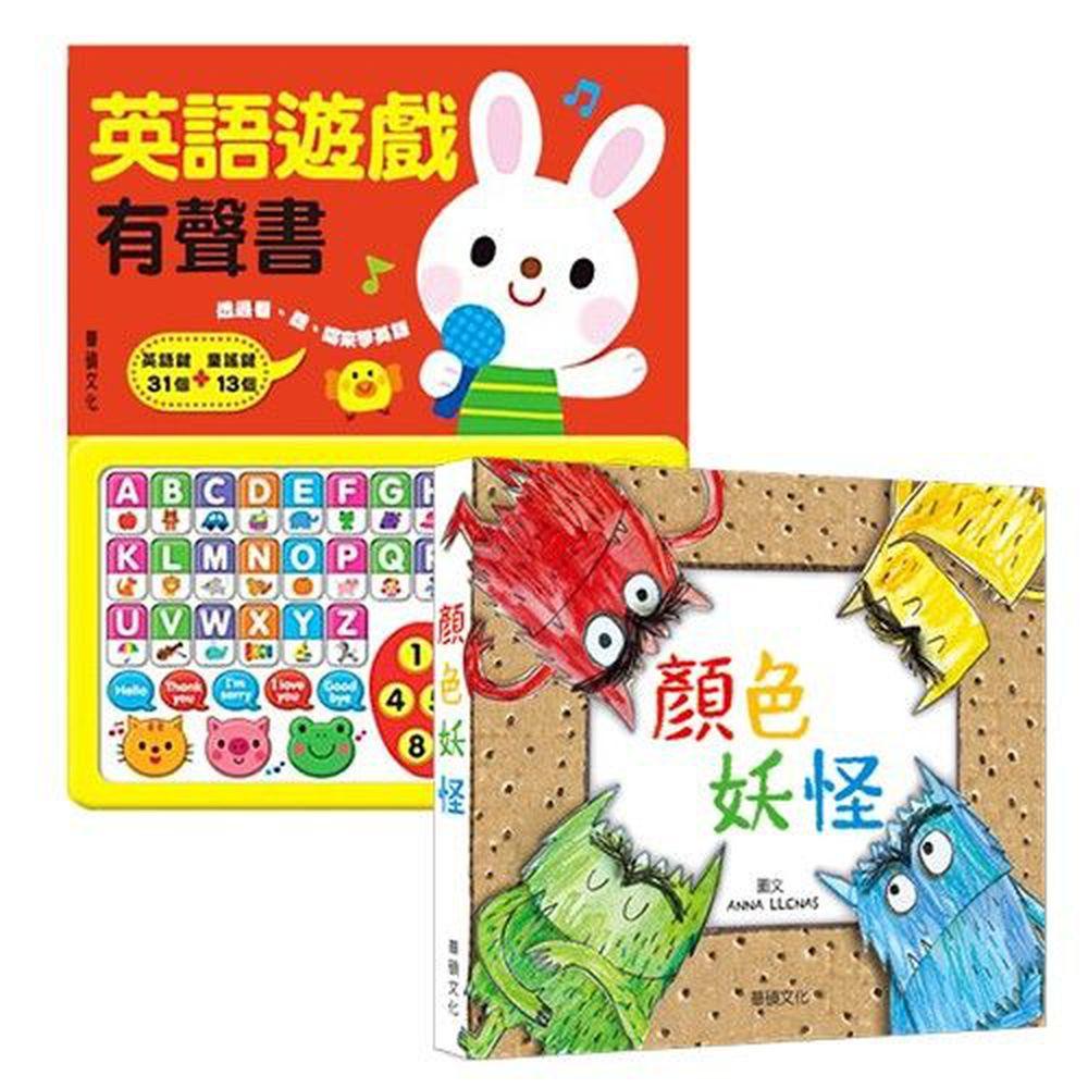 顏色妖怪(中文版)+有聲書組合-英語遊戲有聲書