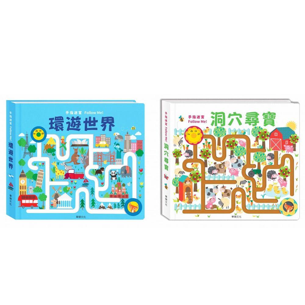 華碩文化 - 手指迷宮系列-(2本組合)-洞穴尋寶+環遊世界