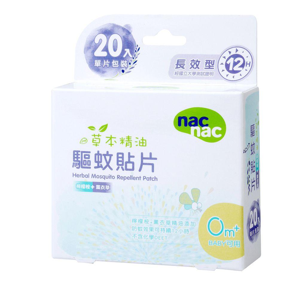 nac nac - 草本精油驅蚊貼片-薰衣草20入
