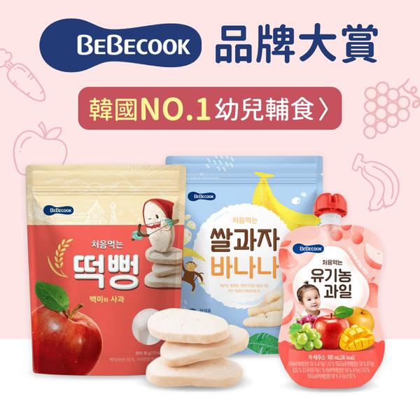 韓國第一!Bebecook 寶寶米餅、低鈉海苔、幼兒點心