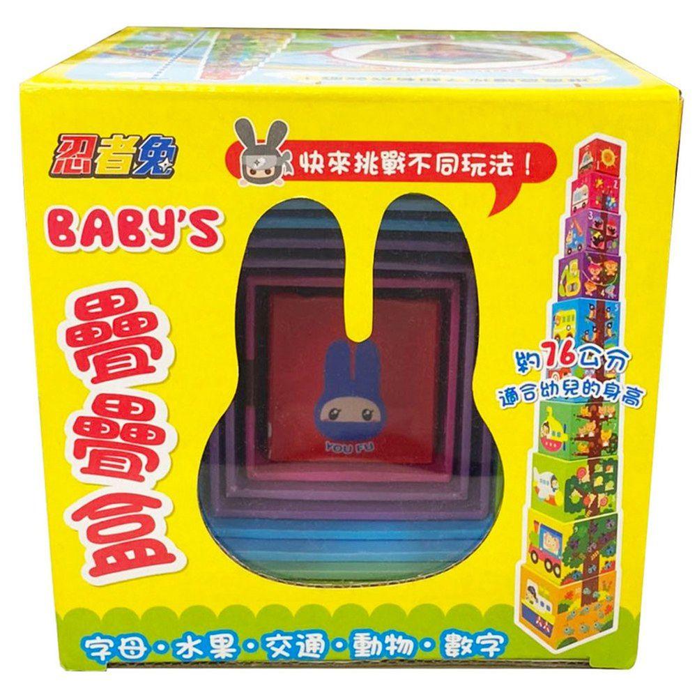 幼福文化 - Baby's 疊疊盒