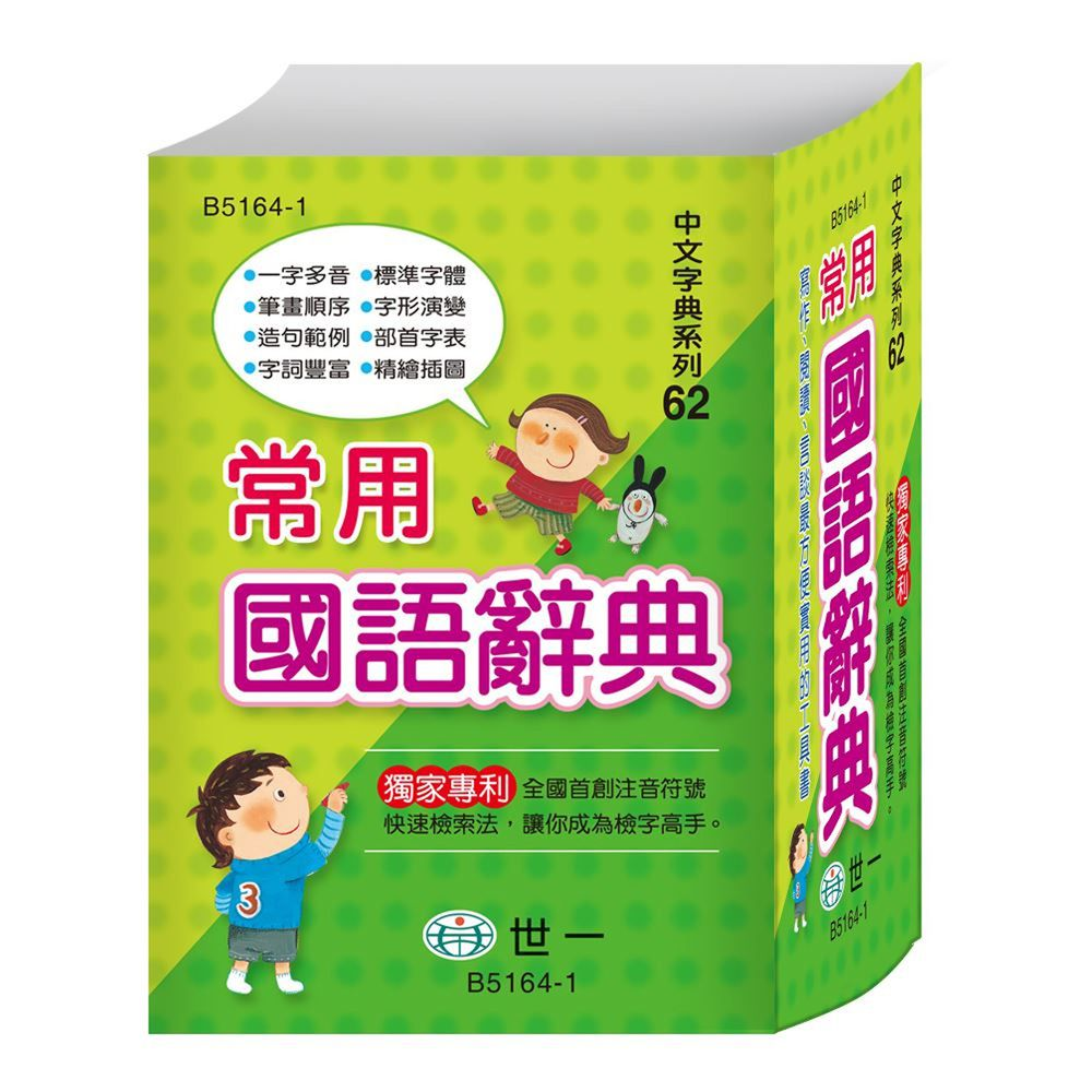 64K常用國語辭典