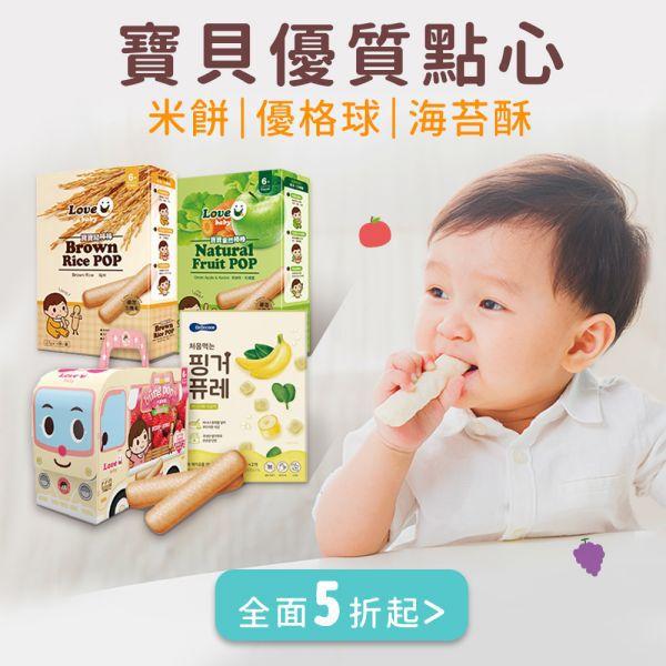 寶貝必備優質點心!寶寶米餅 / 幼兒海苔 / 天然水果乾 / 優格球