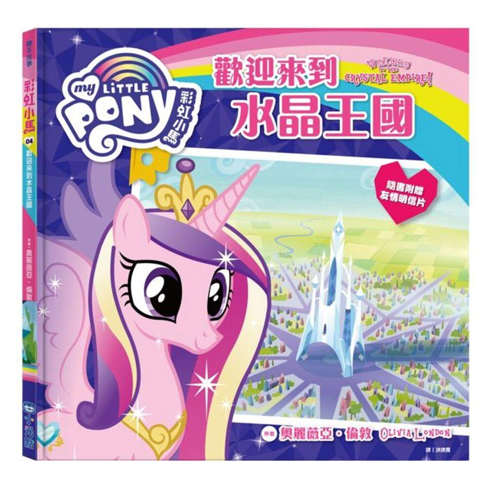 彩虹小馬-04:歡迎來到水晶王國