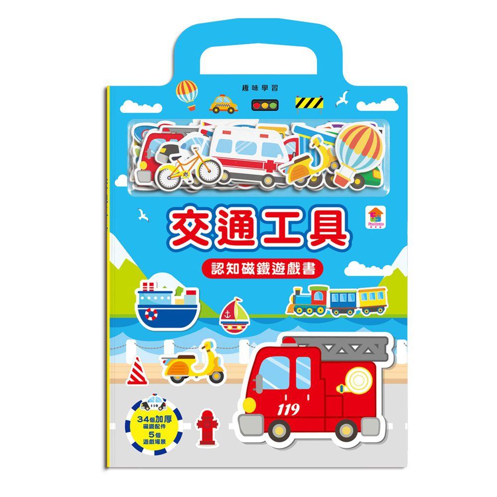 交通工具認知磁鐵遊戲書-內附34個加厚磁鐵配件+5個遊戲場景