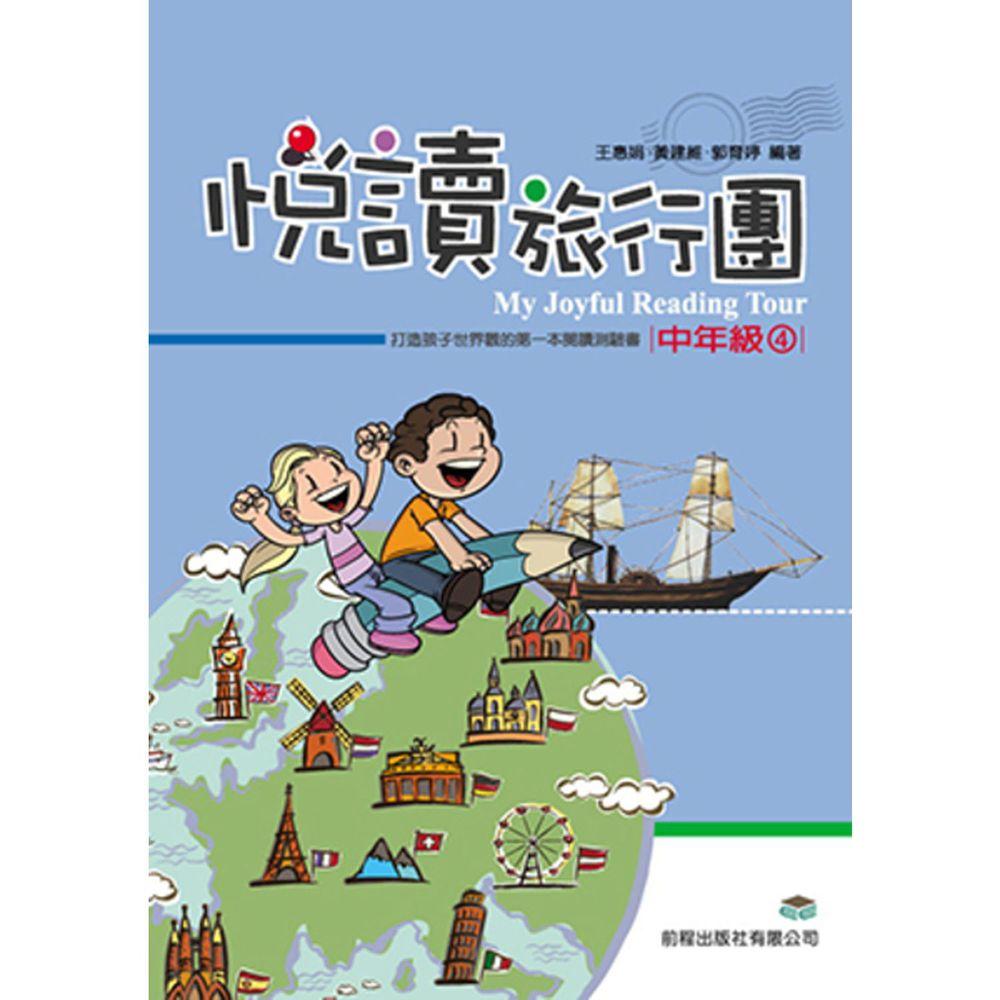 悅讀旅行團-中年級(4)