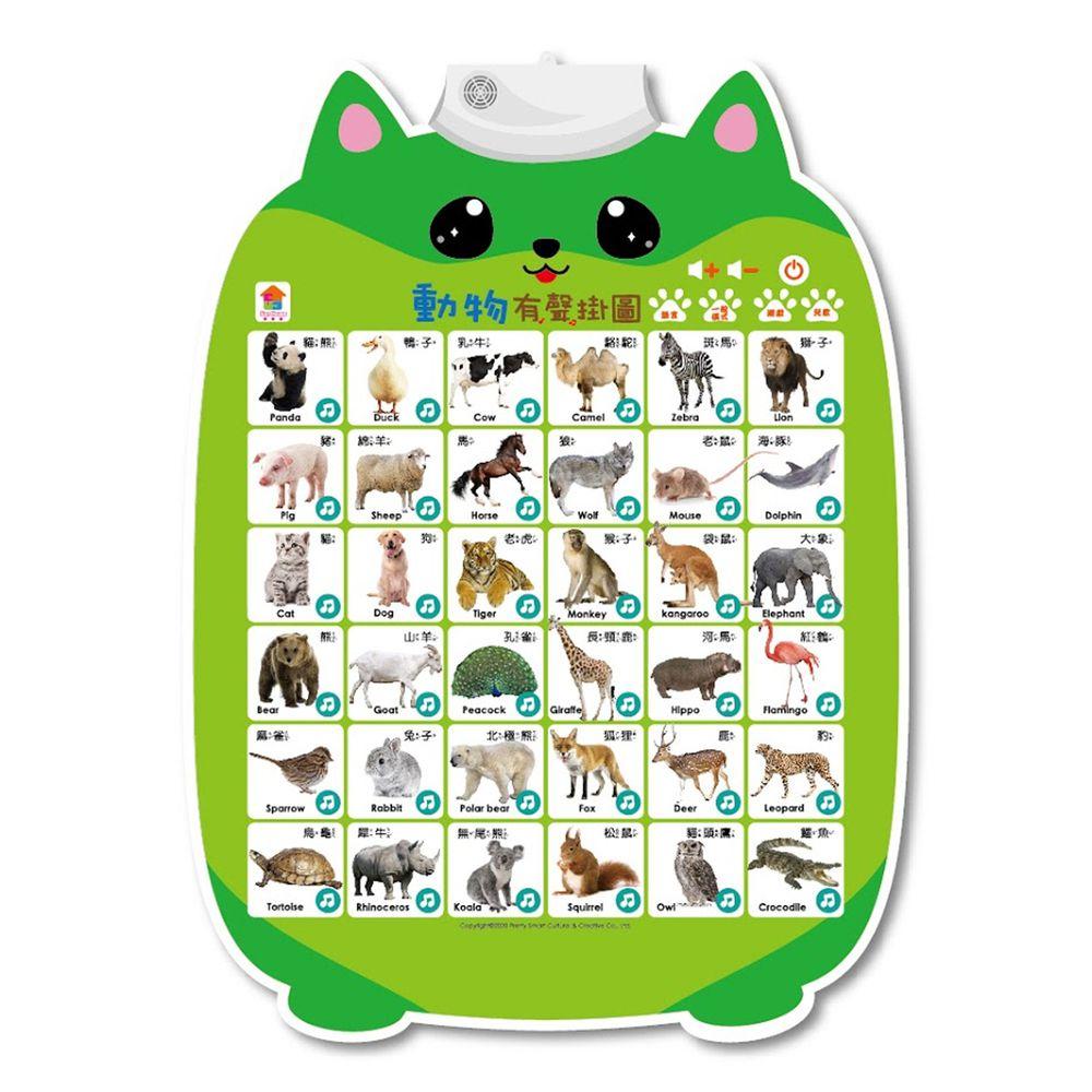 動物有聲掛圖-中英台3種語言+精選36種動物真實圖片+2首經典律動性兒歌+互動問答遊戲