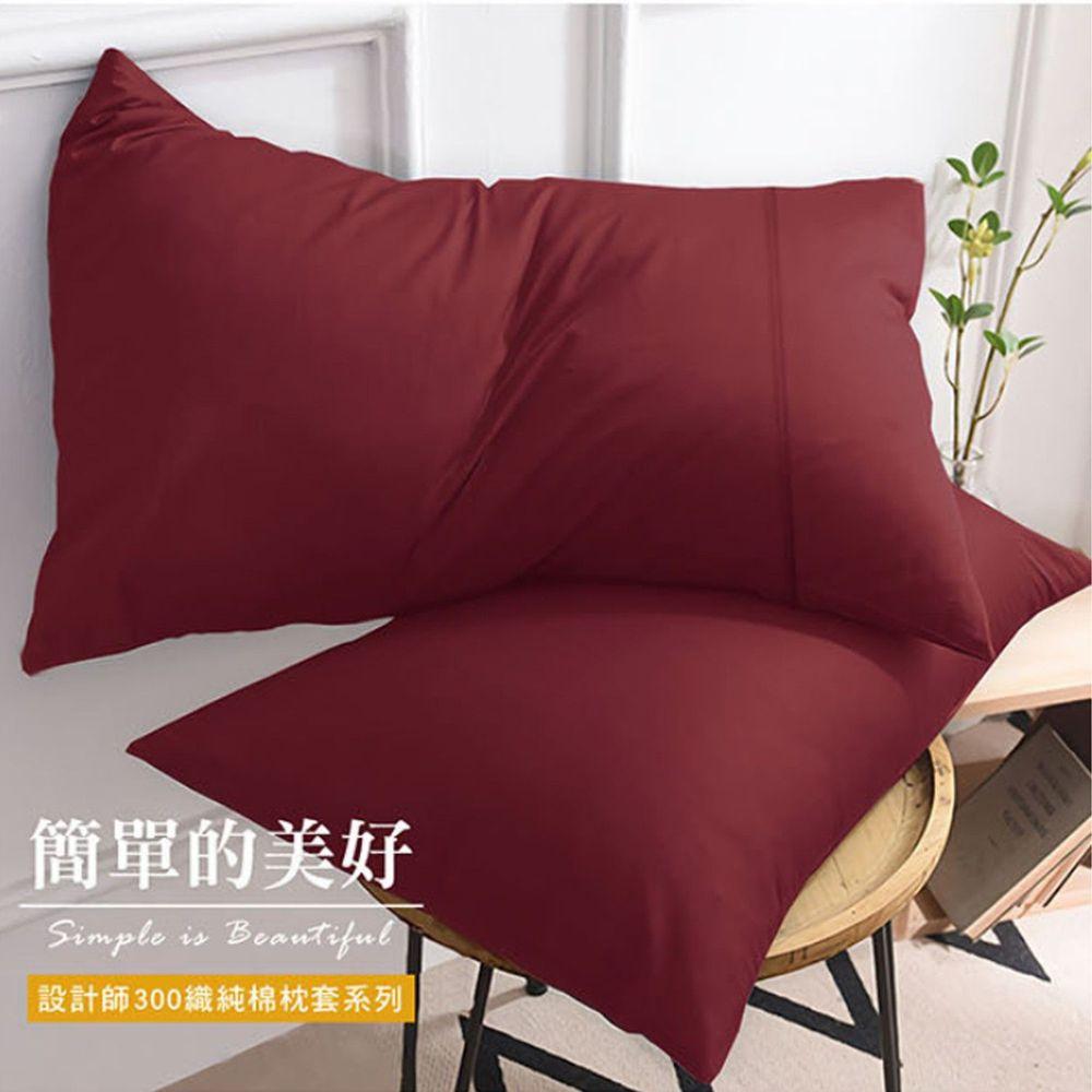 澳洲 Simple Living - 300織台灣製純棉美式信封枕套-魅力酒紅-二入