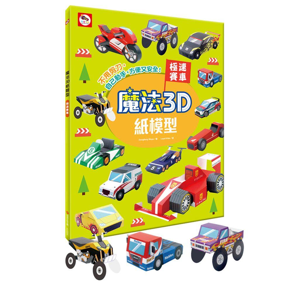 魔法3D紙模型:極速賽車-12款賽車造型立體紙模型