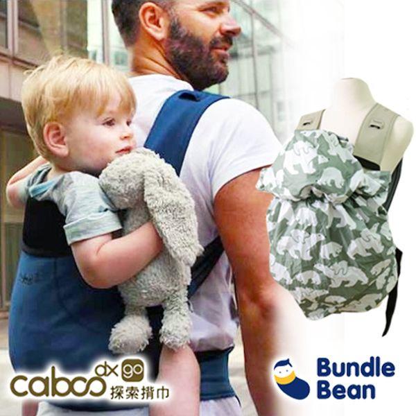 英國金牌背巾【Caboo DXgo】& 背巾防風防雨遮罩!
