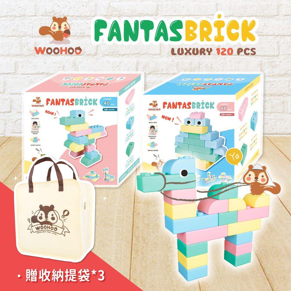 WOOHOO - FantasBrick 大型搖搖軟積木 - 40+80pcs 【贈提袋3入】