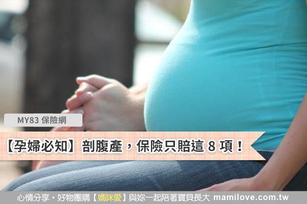 【孕婦必知】剖腹產,保險只賠這 8 項!